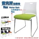【C.L居家生活館】Y332-9 雷克斯訪客椅(白背果綠布/電金腳)