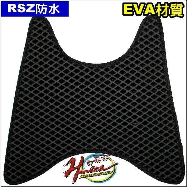 A4713780520656 RS-Z 機車防水腳踏墊片 單片  地毯 腳踏墊 鬆餅墊 防水墊 止滑墊