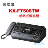 國際牌Panasonic KX-FT508TW 感熱式傳真機~訂購商品