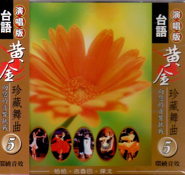 台語演唱版 黃金珍藏舞曲 第5輯 CD (音樂影片購)