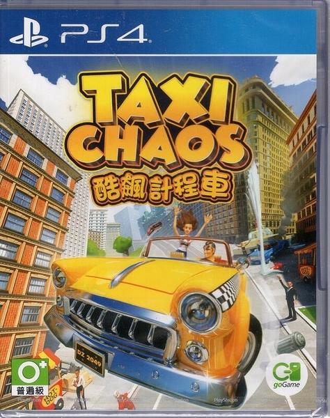 【玩樂小熊】現貨中 PS4遊戲 酷飆計程車 Taxi Chaos 瘋狂計程車 中文版