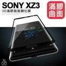滿膠 Sony XZ3 H9493 *6吋 滿版 玻璃貼 3D曲面 全膠 手機螢幕 保護貼 全屏鋼化 玻璃膜