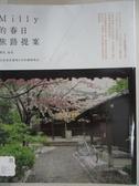 【書寶二手書T1/旅遊_EG4】Milly的春日旅路提案-櫻花、食堂,以及如此偏愛日本的總總理由_Milly