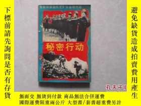 二手書博民逛書店罕見蔣、美、英祕密行動Y25473 時 非編撰 四川人民出版社