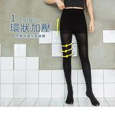《ZB0373》彈力緊實減壓機能褲襪 OB嚴選