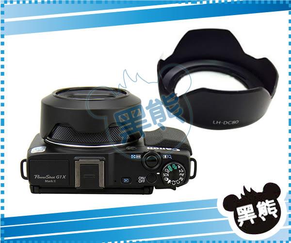 黑熊館 Canon G1X MARK II G1 X MARK 2 專用 LH-DC80 遮光罩 DC80 太陽罩