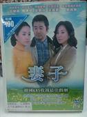 影音專賣店-S20-001-正版DVD*韓劇【妻子 全52集26碟*雙語】-文根英*柳東根*金寶成