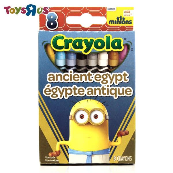 玩具反斗城 【繪兒樂 Crayola】小小兵8色蠟筆#