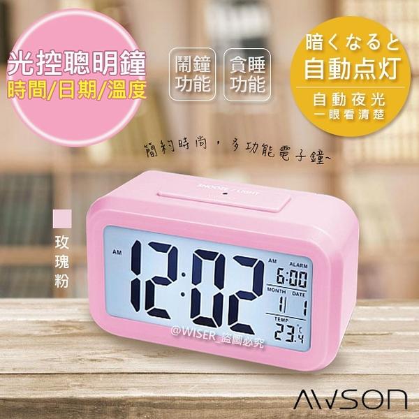 【日本AWSON歐森】光控電子鐘/智能鬧鐘/大數字時鐘(ATD-5351玫瑰粉)不再貪睡
