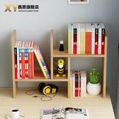 創意桌面書架置物架簡約現代兒童小書櫃簡易桌上儲物櫃 【滿一元免運】