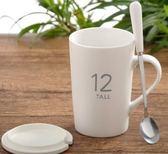 創意陶瓷杯子大容量水杯馬克杯簡約情侶杯帶蓋勺咖啡杯牛奶杯定制 時尚芭莎鞋櫃
