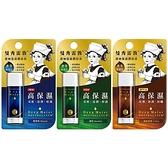 ROHTO 曼秀雷敦 深層保濕潤唇膏(4.5g) 款式可選【小三美日】