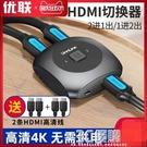 hdmi一分二切換器兩2進1出分配器分屏器1分2高清4K一拖二電腦顯示器二進 3C優購