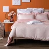 (組)雅緻天絲素色床被組雙人豆沙粉