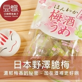 【豆嫂】日本零食 野澤脆梅 梅酒梅