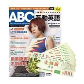 《ABC互動英語》互動下載版 8 期 贈 7-11禮券300元