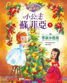 小公主蘇菲亞(9):聖誕小精靈