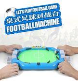 足球臺機桌遊兒童桌面體育親子互動yhs889【123休閒館】