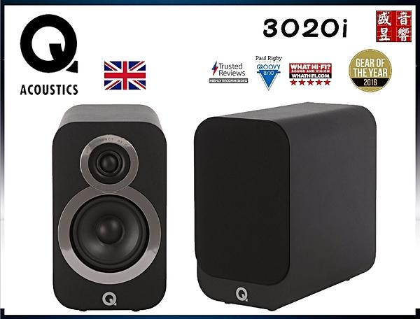 英國 Q Acoustics 3020i 書架喇叭 『WHAT HI FI 五顆星最佳推薦 』 現貨可視聽