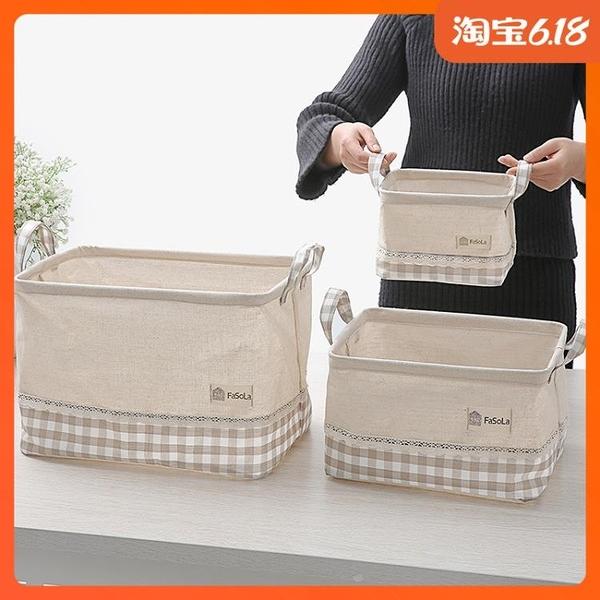尺寸超過45公分請下宅配FaSoLa日式格子棉麻收納盒收納箱玩具衣服儲物盒收納袋桌面置物箱