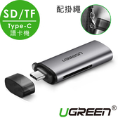 現貨Water3F綠聯 SD/TF USB-C/Type-C 讀卡機