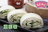 【億長御坊】蔥花卷6入~新品推廣價~