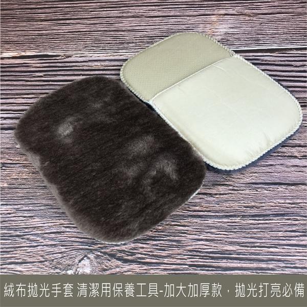 絨布拋光手套 清潔專用 不髒手 不傷皮革 清除皮革表面灰塵 保養工具-加大加厚款