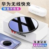 無線充電器華為mate30pro手機P30pro無線快充mate20RS蘋果iphone1(快速出貨)