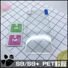 Samsung s9 plus 滿版 螢幕保護貼 PET軟膜 保護膜 保護貼 手機保護貼