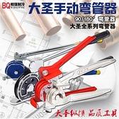 彎管器 彎管器6/8/10多用組合彎管6-22mm銅管鋁管不銹鋼管手動彎管器YTL
