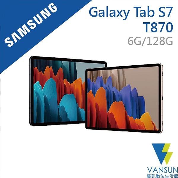 【贈源廠無線滑鼠+行動電源】Samsung Galaxy Tab S7 (6G/128G) Wi-Fi T870 11吋平板【葳訊數位生活館】