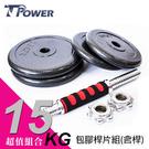 TPOWER 15KG組合式防水槓片啞鈴《5KG x 2 + 1.5KG x2》泡棉實心短槓-台灣製-