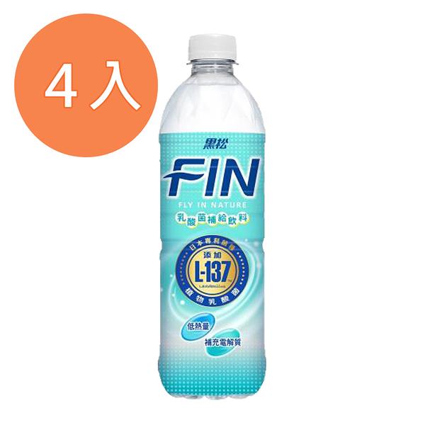 黑松FIN乳酸菌補給飲料(乳酸風味)580ml(4入)/組 【康鄰超市】