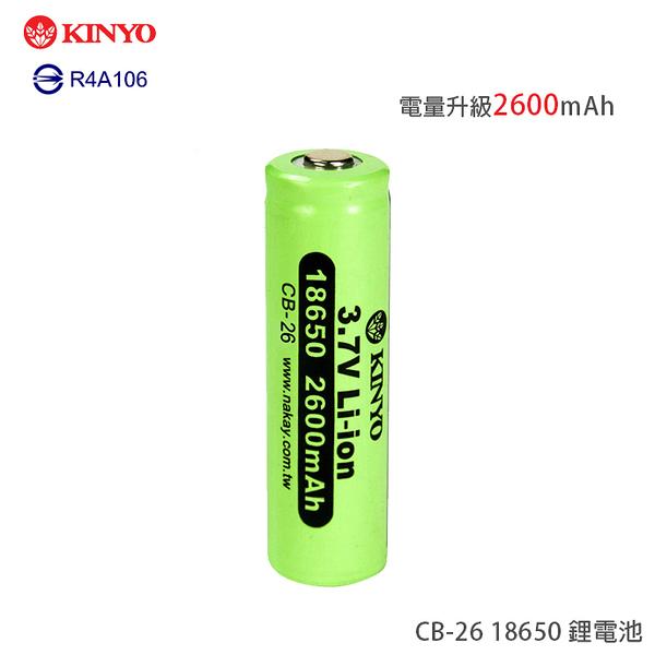 ◆KINYO 耐嘉 CB-26 18650 鋰電池/可反覆充電/單入裝/電量升級2600mAh