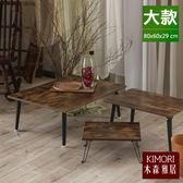 【木森雅居】simple系折疊矮桌(大款) 80x60cm仿木色款