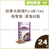 寵物家族-加拿大純境PureBites 狗零食 深海白鮭24g