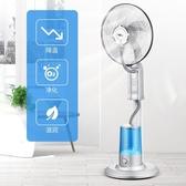 噴霧風扇靜音家用商用大風力電扇落地扇冷風電風扇 裝飾界 免運