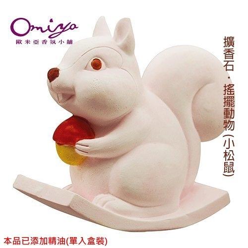 【搖搖香氛擺飾】動物造型擴香石-松鼠(有香味)【歐米亞香氛小舖】專利商品