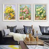 簡歐裝飾畫客廳三聯畫大氣餐廳歐式沙發背景牆掛畫現代簡約壁畫花 多色小屋YXS