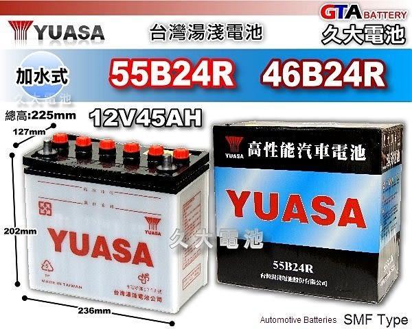 ✚久大電池❚ YUASA 湯淺 55B24R 加水式 汽車電瓶 SWIFT 1.5 SX4 1.6 JIMNY 1.3