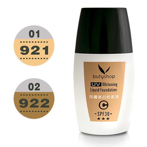 防曬美白粉底液(SPF30★★★) UV Whitening Liquid Foundation SPF30★★★ (31ml)-butyshop