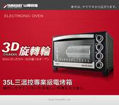 ◤贈料理秤◢YAMASAKI 山崎 35L三溫控3D專業級全能電烤箱 SK-3580RHS ◤ 轉叉+3D旋轉輪烤籠~大全配◢
