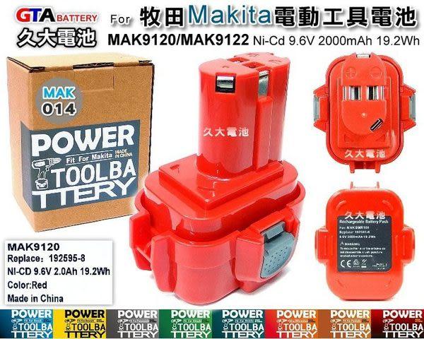 ✚久大電池❚ 牧田 Makita 電動工具電池 MAK 9120 9122 192595-8 9.6V 2000mAh