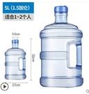 桶裝純凈水桶礦泉小型飲水機PC加厚家用手提式大桶飲用儲水桶帶蓋 城市科技DF