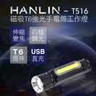 【HANLIN-T516】磁吸T6強光手電筒工作燈 COB USB直充@四保