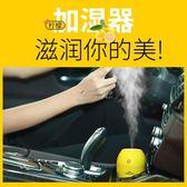 車載汽車空氣器 汽車用氧吧車內加濕器噴霧迷你香薰消除異味多功能 俏女孩