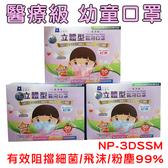 口罩 立體 幼童 2-6歲 N95 醫療級 上學必備 粉塵過濾99%以上 醫碩 NP-3DSSM