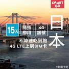 【SMART GO】日本上網卡 15天 ...