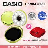 加贈TESCOM鬆餅機 CASIO TR Mini TRmini  【24H快速出貨】聚光蜜粉機 送64G卡+螢幕貼+原廠套 公司貨