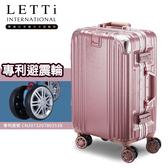 LETTi 唯美主義 20吋避震輪海關鎖鋁框行李箱(玫瑰金)